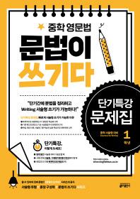 중학 영문법 문법이 쓰기다 단기특강 문제집 1학년