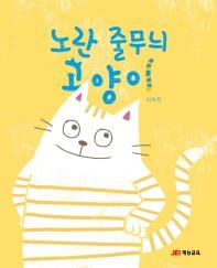 노란 줄무늬 고양이(양장본 HardCover)