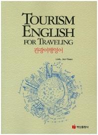 관광여행영어(3판)