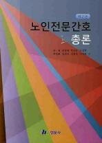 노인전문간호 총론(2판)