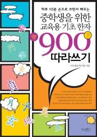 중학생을 위한 교육용 기초한자 900자 따라쓰기(하루 10분 손으로 쓰면서 배우는)