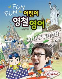 어린이 영철 영어(Fun Fun)