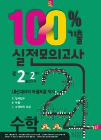 중학 수학 중2-2 중간고사 실전모의고사 24회분(2015)(봉투)(100% 기출)