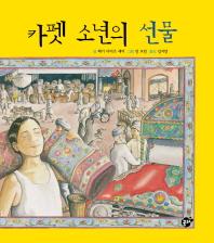 카펫 소년의 선물(지식 지혜 시리즈 꿈터 그림책 15: 인권 이야기)(양장본 HardCover)