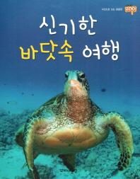 신기한 바닷속 여행(사진으로 보는 동물원 재미 Zoo 20)(양장본 HardCover)