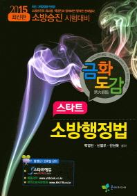 소방행정법 스타트(소방승진 시험대비)(2015)(금화도감)