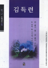 김득련(큰글 시문학선 37)