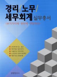 경리 노무 세무회계 실무총서(개정판)