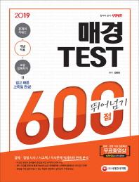 매경 TEST 600점 뛰어넘기(2019)