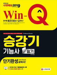 승강기기능사 필기 단기완성(2019)(Win-Q(윙크))(개정판)