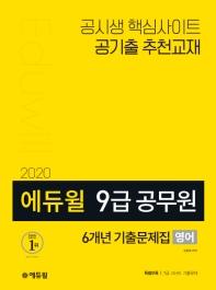 영어 6개년 기출문제집(9급 공무원)(2020)