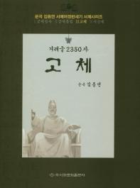 겨레글 2350자: 고체(운곡 김동연 서예여정반세기 서체시리즈 3)