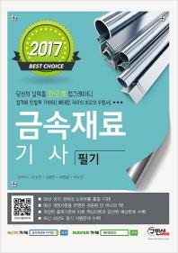 금속재료기사 필기(2017)(개정판 4판)