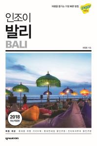 인조이 발리(2018)