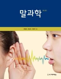 말과학(2판)
