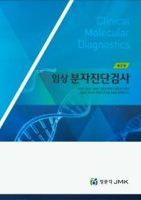 임상 분자진단검사(2판)