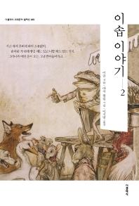 이솝 이야기. 2(더클래식 세계문학 컬렉션 55)