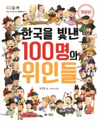 한국을 빛낸 100명의 위인들(개정판)(CQ 놀이북 2)
