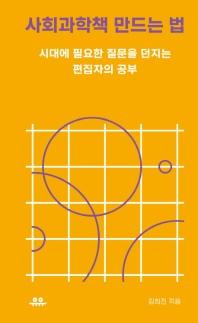 사회과학책 만드는 법(땅콩문고 시리즈)