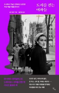 도시를 걷는 여자들(반양장)