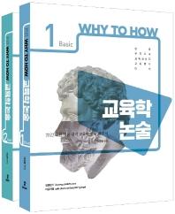 Why to How 교육학 논술 Basic 세트(2022)(9판)(전2권)