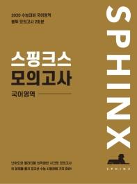 고등 국어영역 모의고사 봉투 2회(2019)(2020 수능대비)(스핑크스)