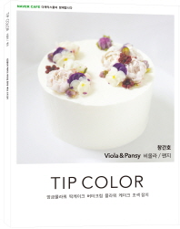 Tip Color(팁 컬러)(창간호)