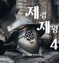 제검제왕 4