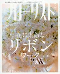FLORIST フロ-リスト 플로리스트 1년 정기구독 -12회  (발매일: 10일)