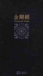 금강경(DVD)(현각스님의 살아있는)