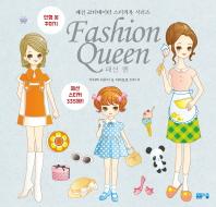 패션 퀸(Fashion Queen)