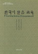 한국어 발음 교육(한국어 교육 총서 1)