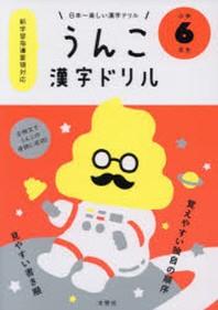 うんこ漢字ドリル 日本一樂しい漢字ドリル 小學6年生