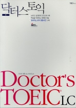 Doctor's TOEIC LC