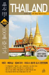태국 100배 즐기기: 베트남 캄보디아 라오스(2011-2012)(개정판 6판)(World 100)