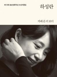 황순원문학상 수상작품집(2013): 카레 온 더 보더