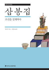 삼봉집(한국고전선집)(양장본 HardCover)