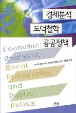 경제분석 도덕철학 공공정책 --- 깨끗