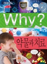 Why? 약물과 치료(초등과학학습만화 86)(양장본 HardCover)