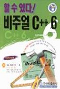 비주얼 C++ 6(할수있다)(S/W포함)