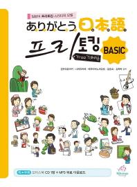 아리가또 일본어 프리토킹 Basic(CD1장포함)