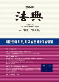 법전(2014)(별책부록포함)(전3권)