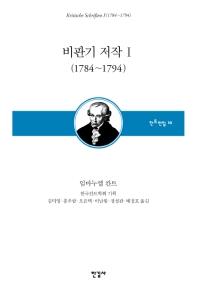 비판기 저작. 1(1784~1794)(양장본 HardCover)
