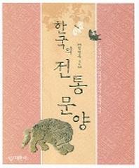 한국의 전통문양