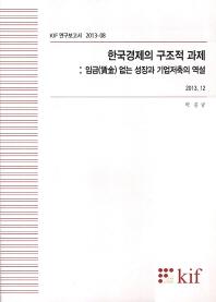 한국경제의 구조적 과제: 임금 없는 성장과 기업저축의 역설(KIF 연구보고서 2013-08)