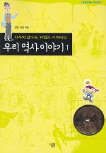 우리 역사 이야기 1 :1.2권세트///4214