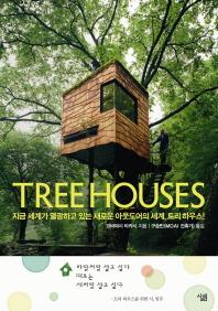 트리 하우스(Tree Houses)