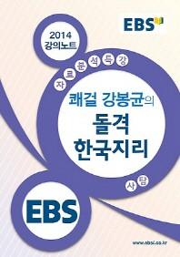 자료분석특강: 쾌걸 강봉균의 돌격 한국지리(2014) 2017 버전