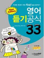 영어 듣기공식 33 (New Edition)(개정판)(CD4장포함)(반양장)