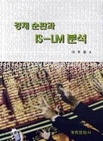경제 순환과 IS-LM 분석
